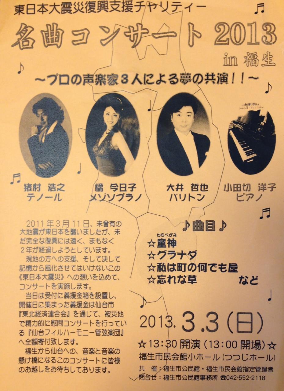 福生名曲コンサート