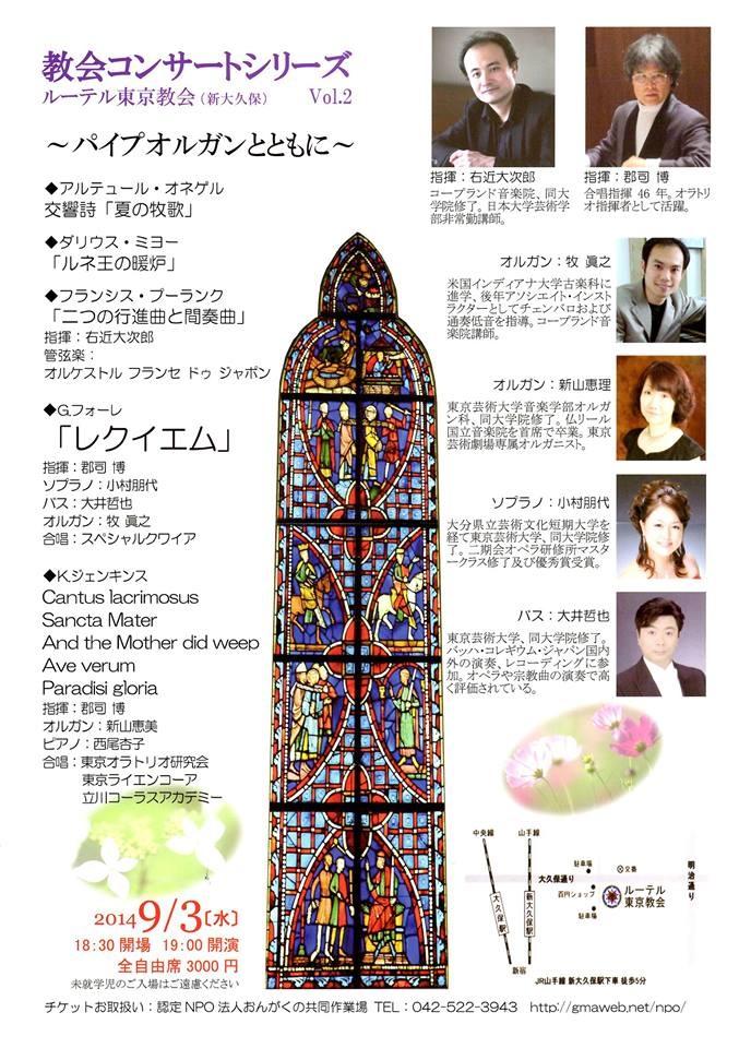 教会コンサートシリーズ2