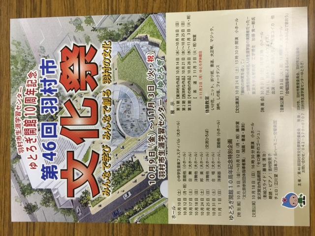 羽村市文化祭!