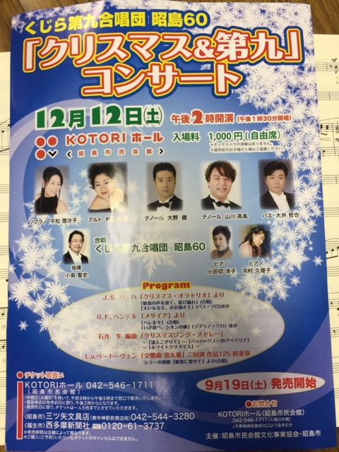 クジラ合唱団 クリスマス&第九コンサート