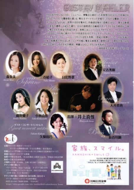 川崎でマーラーを歌います。