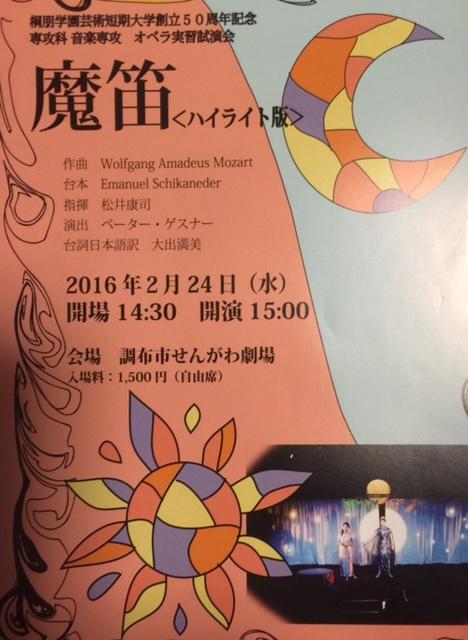 桐朋学園『魔笛』2/24 まじかです。