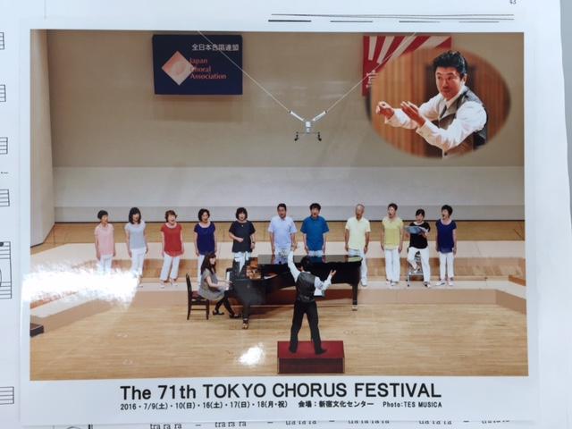 東京都合唱祭2016写真