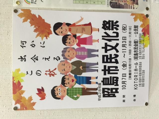 秋市民文化祭