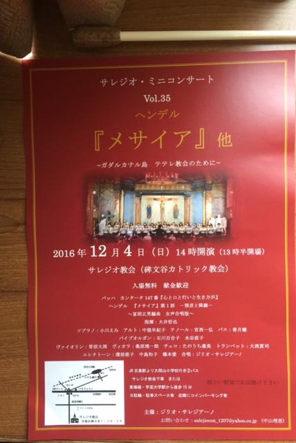 サレジオ・ミニコンサート Vol.35
