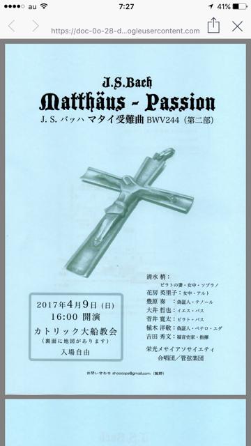 2017/4/9「マタイ受難」