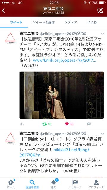 NHKのラジオに出るよ。